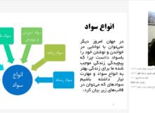 جلسه ی آموزشی فضای مجازی ویژه خانواده های کارکنان صنایع اپتیک اصفهان